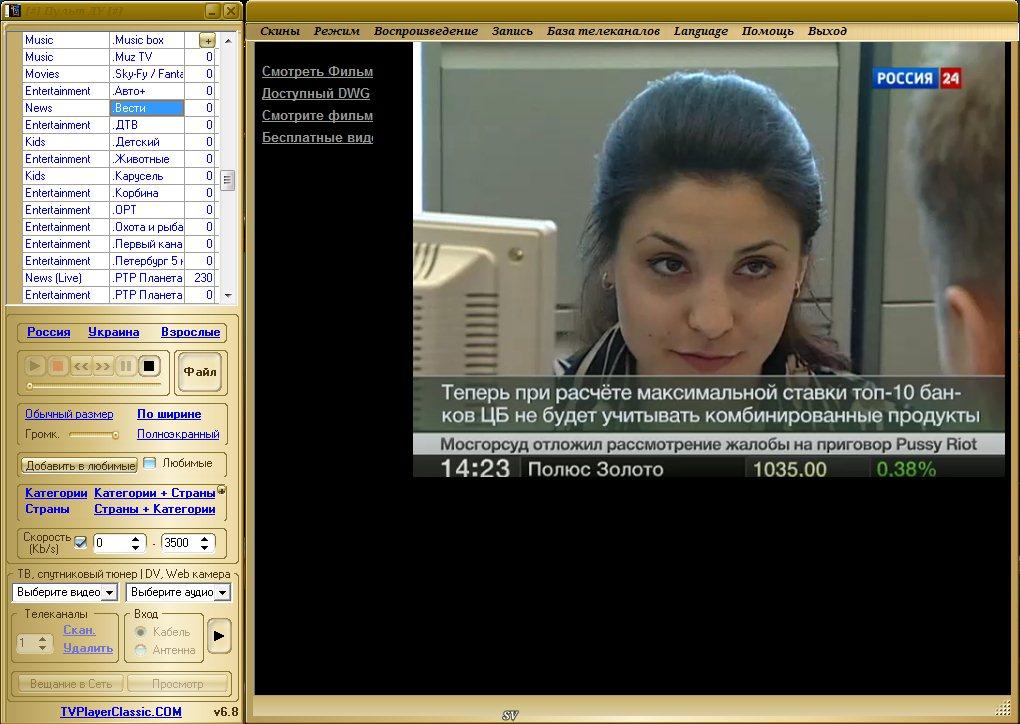 TV PLAYER CLASSIC 5.4.9 RUS СКАЧАТЬ БЕСПЛАТНО