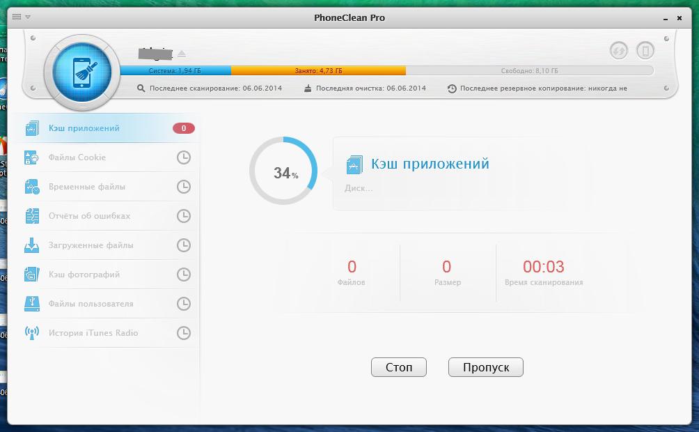 PHONECLEAN PRO 3.5.4 RUS WIN СКАЧАТЬ БЕСПЛАТНО