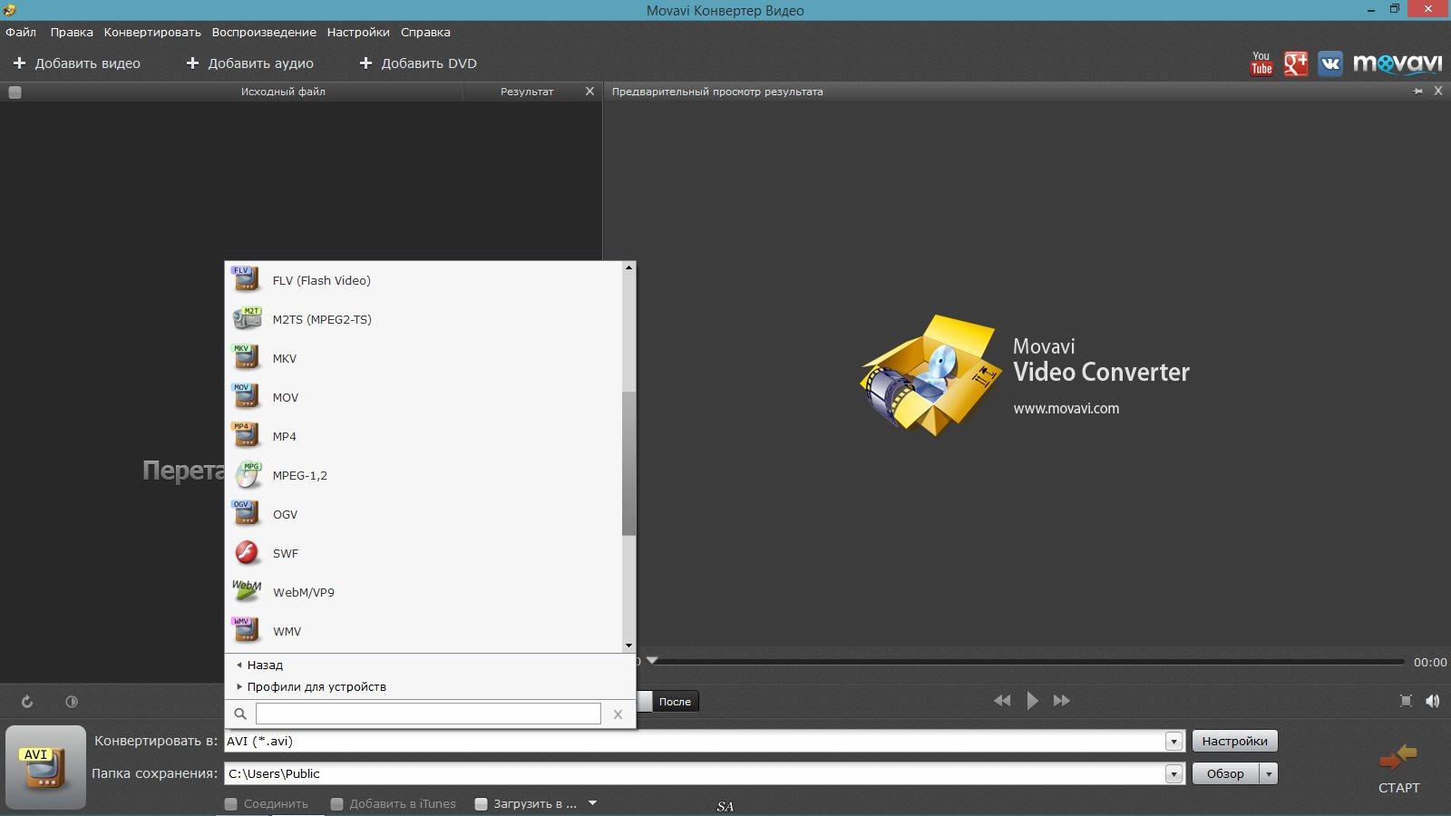MOVAVI VIDEO CONVERTER 14.0.1 РУС КЛЮЧ СКАЧАТЬ БЕСПЛАТНО