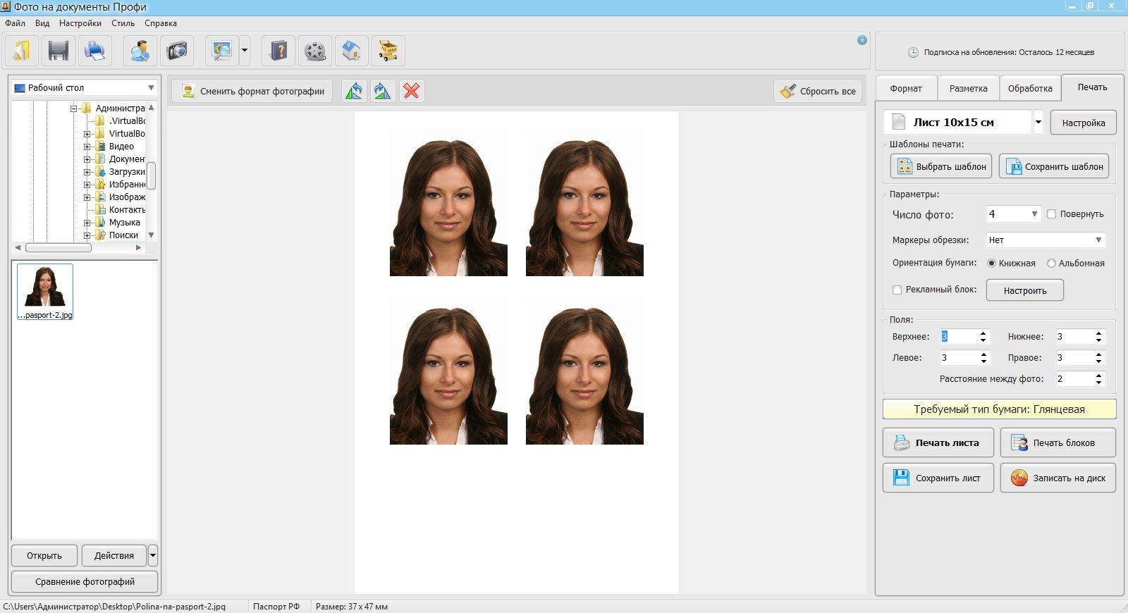 хариуса один программы для просмотра и печати фотографий вволю